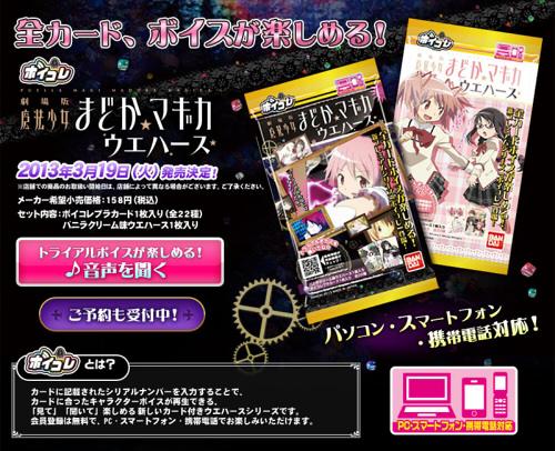 録り下ろしキャラクターボイスが聞ける『魔法少女まどか☆マギカ』ウエハースが3月19日に発売!