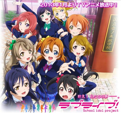 3月8日に『ニコニコ生放送』にて、TVアニメ『ラブライブ!』が第1話から第7話まで一挙放送!