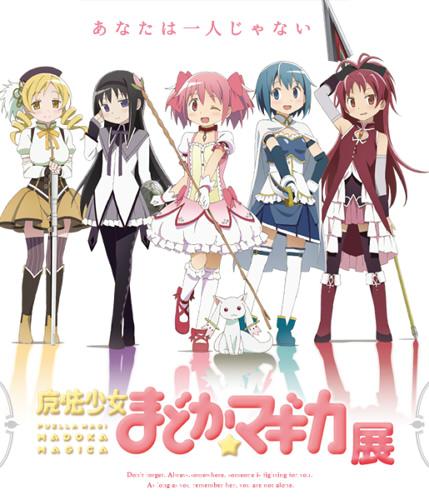 3月末に広島県立産業会館にて『魔法少女まどか☆マギカ展』の開催が決定!
