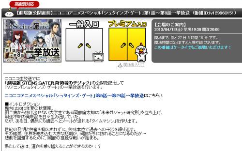 ニコニコ生放送にて、劇場版公開記念としてTVアニメ『STEINS;GATE』を4月13日から2日連続で一挙放送!