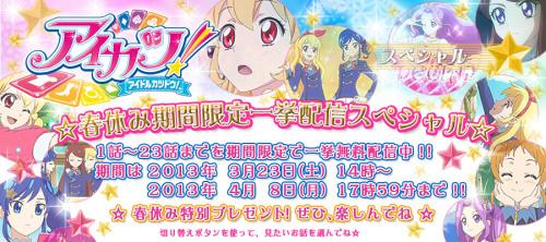 TVアニメ『アイカツ!』が春休み期間限定で1話から23話まで一挙無料配信!