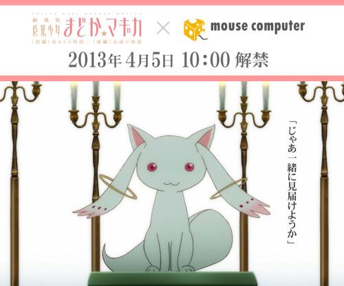 『魔法少女まどか☆マギカ』のオリジナルPCが『mouse computer』から登場!