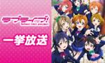 4月21日に『ニコニコ生放送』にて、TVアニメ『ラブライブ!』全13話を一挙放送!