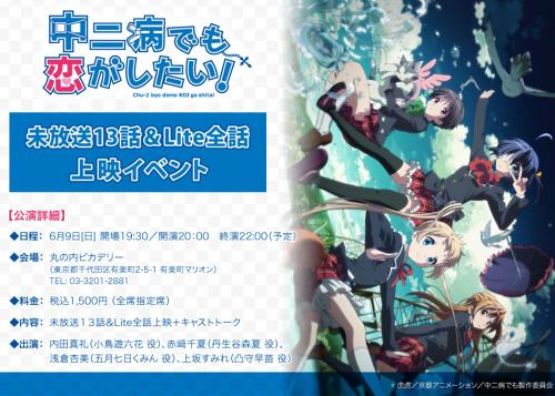 『中二病でも恋がしたい!』の未放映13話&Lite全話上映イベントが6月9日に開催!