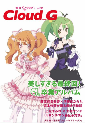 別冊spoon.の新シリーズ『Cloud_ G』が4月30日に発売!第一弾は『GJ部』特集!