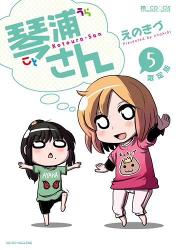 ドラマCD等の特典が付いた漫画『琴浦さん』最新刊の限定版が5月24日に発売!6月2日にはサイン会も!