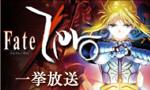 TVアニメ『Fate/Zero』全話が『ニコニコ生放送』にて一挙放送!
