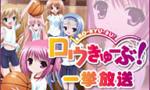 TVアニメ『ロウきゅーぶ!』が7月12日にニコニコ生放送にて一挙放送!