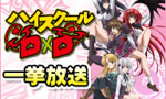 TVアニメ『ハイスクールD×D』が7月6日にニコニコ生放送にて一挙放送!