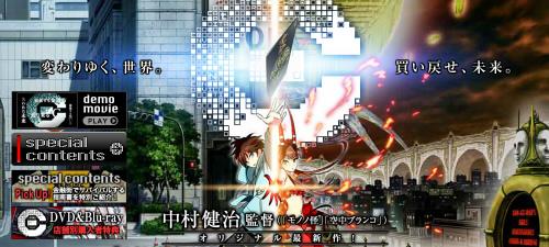『ノイタミナ』がTVアニメ『C』を『YouTube』にて全話配信!