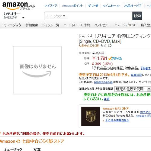 『ドキドキ!プリキュア』の後期エンディングテーマを『七森中☆ごらく部』が担当すると話題に!