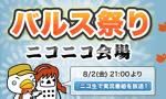 8月2日に『niconico』にて『バルス祭り』が開催!