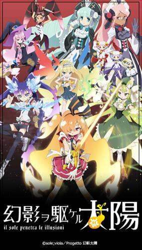 アニメ『幻影ヲ駆ケル太陽』のライブイベントが11月17日に開催!
