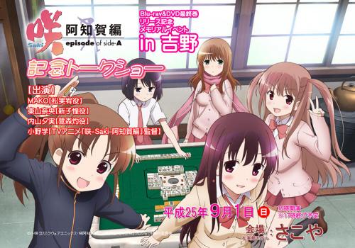 アニメ『咲-Saki-阿知賀編』のメモリアルイベントが9月1日に吉野にて開催!
