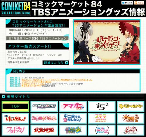 TBSアニメーション『コミックマーケット84』取扱商品のアフター販売が開始!