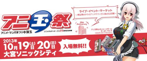 埼玉にゆかりのあるアニメ・マンガ作品を主体とした『アニ玉祭』が10月19日、20日に開催決定!