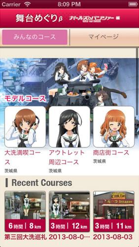 アニメの聖地巡礼を手助けしてくれる補助アプリ『舞台めぐり』のiOS版が公開!