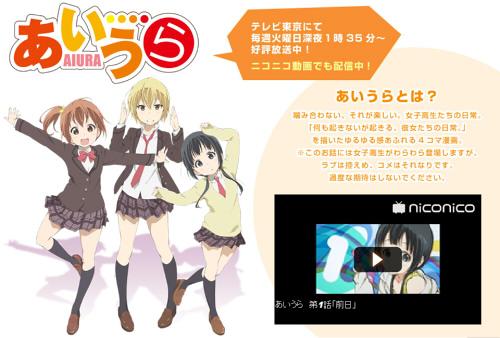 『カラオケの鉄人』限定でTVアニメ『あいうら』のアニメ映像カラオケを配信!