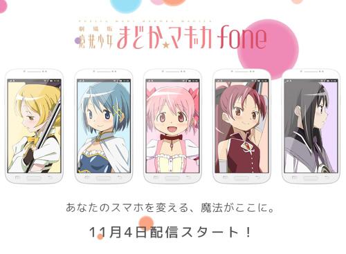 Android専用アプリ『魔法少女まどか☆マギカ fone』が登場!第一弾は『鹿目まどか』!