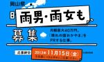 岡山県がPRスタッフとして『晴れ男・晴れ女』だけでなく『雨男・雨女』も募集!