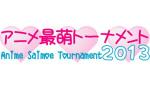 『アニメ最萌トーナメント2013』の結果発表!優勝は鹿目まどか