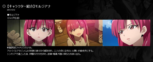 最近のアニメのサイドテールキャラクターまとめ![2013年版]